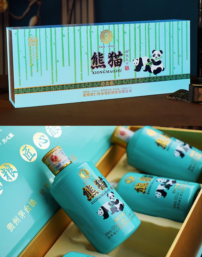 領匠·珍懷天下·熊貓酒