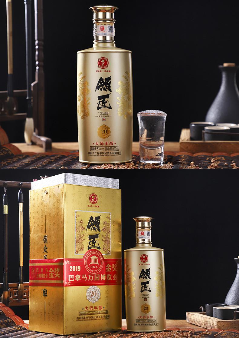 领匠酒(大师手酿20)