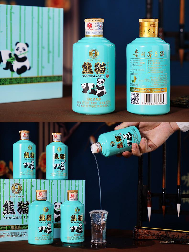领匠·珍怀天下·熊猫酒