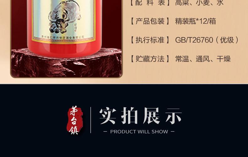 领匠十二生肖酒纪念酒